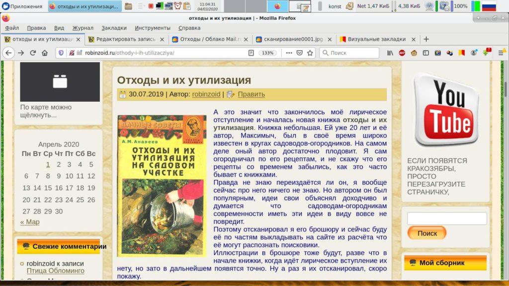 Сайт после