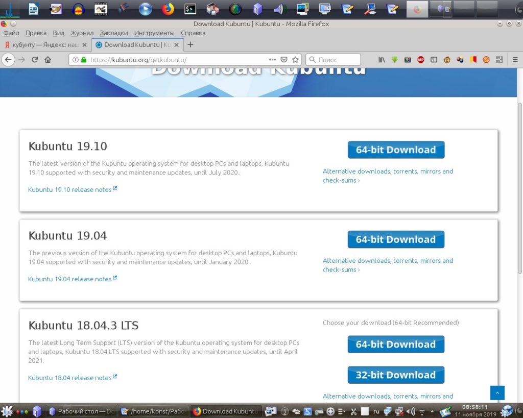 Kubuntu 18.04 с флэшки