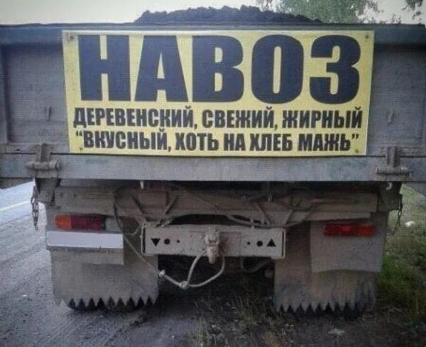 Навоз