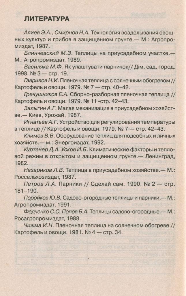 Список использованой литературы