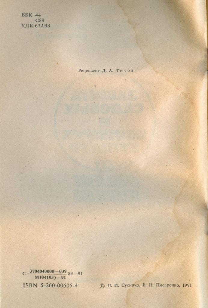 Начало книжки