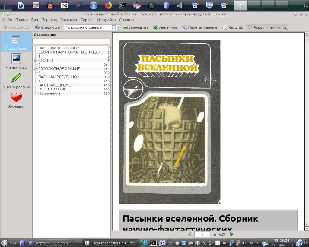 Книга в файле