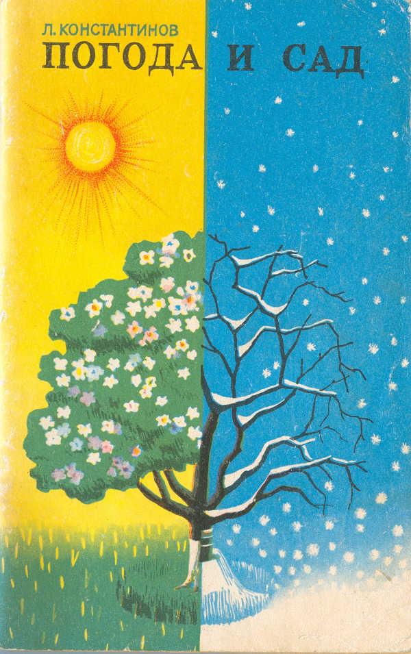 Погода и сад